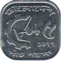 reverse of 5 Poisha - FAO (1977 - 1994) coin with KM# 10 from Bangladesh. Inscription: বাংলাদেশ ৫ ১৯৯৪ পাঁচ পয়সা