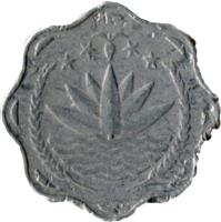 obverse of 10 Poisha - FAO - Larger (1977 - 1981) coin with KM# 11.1 from Bangladesh.