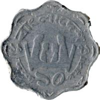 reverse of 10 Poisha - FAO - Larger (1977 - 1981) coin with KM# 11.1 from Bangladesh.