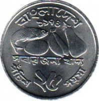 reverse of 25 Poisha - FAO (1974 - 1979) coin with KM# 8 from Bangladesh.
