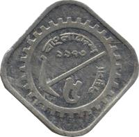 reverse of 5 Poisha (1973 - 1974) coin with KM# 1 from Bangladesh.