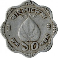 reverse of 10 Poisha (1973 - 1974) coin with KM# 2 from Bangladesh.