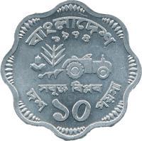 reverse of 10 Poisha - FAO (1974 - 1979) coin with KM# 7 from Bangladesh. Inscription: বাংলাদেশ ১০ পয়সা