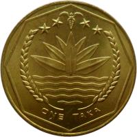 obverse of 1 Taka (1996 - 2003) coin with KM# 9b from Bangladesh. Inscription: ONE TAKA