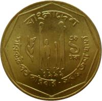 reverse of 1 Taka (1996 - 2003) coin with KM# 9b from Bangladesh.