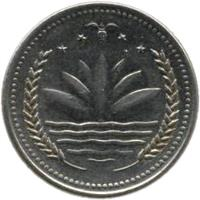 obverse of 50 Poisha (1973) coin with KM# 4 from Bangladesh.