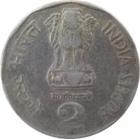obverse of 2 Rupees - National Integration - Hendecagonal (1992 - 2004) coin with KM# 121 from India. Inscription: भारत INDIA रूपये RUPEES सत्यमेव जयते 2