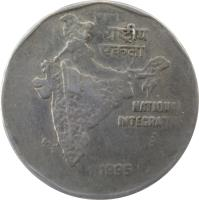 reverse of 2 Rupees - National Integration - Hendecagonal (1992 - 2004) coin with KM# 121 from India. Inscription: राष्ट्रीय एकता NATIONAL INTEGRATION 2003