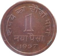 reverse of 1 Naya Paisa (1957 - 1962) coin with KM# 8 from India. Inscription: रूपये का सौवाँ भाग 1 नया पैसा 1957