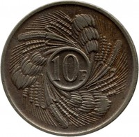 reverse of 10 Francs - FAO (1968 - 1971) coin with KM# 17 from Burundi. Inscription: 10F