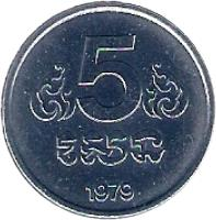 reverse of 5 Sen (1979) coin with KM# 69 from Cambodia. Inscription: 5 1979
