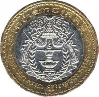 obverse of 500 Riels - Norodom Sihanouk (1994) coin with KM# 95 from Cambodia.