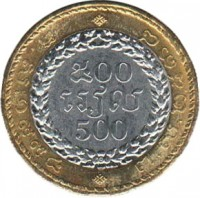 reverse of 500 Riels - Norodom Sihanouk (1994) coin with KM# 95 from Cambodia. Inscription: 500