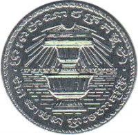 obverse of 200 Riels - Norodom Sihanouk (1994) coin with KM# 94 from Cambodia.