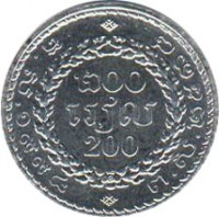 reverse of 200 Riels - Norodom Sihanouk (1994) coin with KM# 94 from Cambodia. Inscription: ๒๐๐ 200
