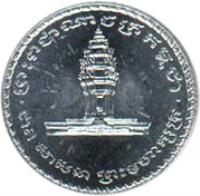 obverse of 50 Riels - Norodom Sihanouk (1994) coin with KM# 92 from Cambodia.