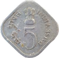 obverse of 5 Paisa - FAO (1978) coin with KM# 21 from India. Inscription: भारत INDIA पैसे 5 PAISE
