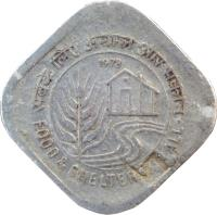 reverse of 5 Paisa - FAO (1978) coin with KM# 21 from India. Inscription: सबके लिए अनाज और मकान 1978 FOOD & SHELTER FOR ALL