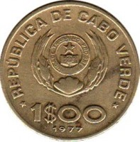 obverse of 1 Escudo - FAO (1977 - 1980) coin with KM# 17 from Cape Verde. Inscription: REPUBLICA DE CABO VERDE 1$00 1977