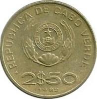 obverse of 2.50 Escudos - FAO (1977 - 1982) coin with KM# 18 from Cape Verde. Inscription: REPÚBLICA DE CABO VERDE 2$50 1982