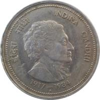 reverse of 5 Rupees - Death of Indira Gandi (1985) coin with KM# 150 from India. Inscription: इंदिरा गांधी INDIRA GANDHI 1917 - 1984