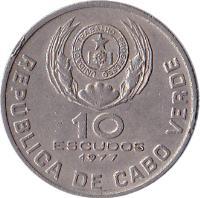 reverse of 10 Escudos (1977 - 1982) coin with KM# 19 from Cape Verde. Inscription: 10 ESCUDOS 1982 REPÚBLICA DE CABO VERDE