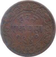 reverse of 2 Paisa - Sayaji Rao III (1883 - 1893) coin with Y# 32 from Indian States. Inscription: संवत दोन पैसे १९४८