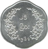 reverse of 25 Pyas (1952 - 1965) coin with KM# 35 from Myanmar.