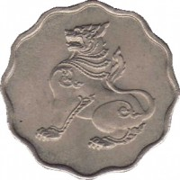 obverse of 5 Pyas (1952 - 1966) coin with KM# 33 from Myanmar.