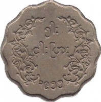 reverse of 5 Pyas (1952 - 1966) coin with KM# 33 from Myanmar.