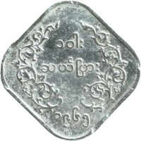 reverse of 10 Pyas (1952 - 1965) coin with KM# 34 from Myanmar.