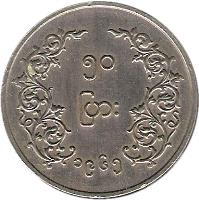 reverse of 50 Pyas (1952 - 1966) coin with KM# 36 from Myanmar.