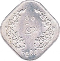 reverse of 10 Pyas (1966) coin with KM# 40 from Myanmar.