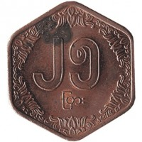 reverse of 25 Pyas - FAO (1986) coin with KM# 50 from Myanmar.