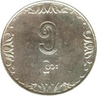 reverse of 5 Pyas - FAO (1987) coin with KM# 51 from Myanmar.