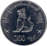 obverse of 100 Kyats (1999) coin with KM# 64 from Myanmar.