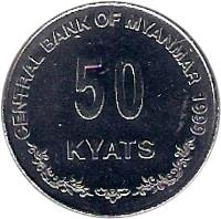 reverse of 50 Kyats (1999) coin with KM# 63 from Myanmar. Inscription: CENTRAL BANK OF MYANMAR 1999 50 KYATS