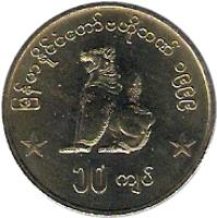 obverse of 10 Kyats (1999) coin with KM# 62 from Myanmar.