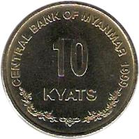 reverse of 10 Kyats (1999) coin with KM# 62 from Myanmar. Inscription: CENTRAL BANK OF MYANMAR 1999 10 KYATS
