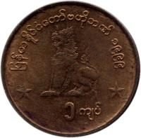obverse of 1 Kyat (1999) coin with KM# 60 from Myanmar.