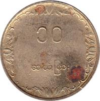 reverse of 10 Pyas - FAO (1991) coin with KM# 57 from Myanmar.
