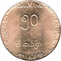 reverse of 50 Pyas - FAO (1991) coin with KM# 59 from Myanmar.