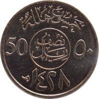 reverse of 50 Halala - Abdullah bin Abdulaziz Al Saud (2006 - 2015) coin with KM# 68 from Saudi Arabia. Inscription: 50 ۵۰ ١٤٢٨