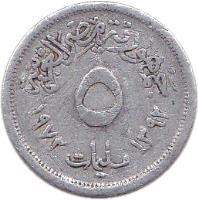 reverse of 5 Millièmes (1972) coin with KM# A425 from Egypt. Inscription: جمهورية مصر العربية ٥ مليمات ١٣٩٢ ١٩٧٦