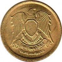 obverse of 2 Piastres (1980) coin with KM# 500 from Egypt.