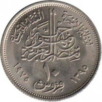reverse of 10 Piastres - FAO (1975) coin with KM# 448 from Egypt. Inscription: ١٠ ١٩٧٥ ١٣٩٥
