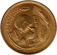obverse of 10 Millièmes - FAO (1978) coin with KM# 476 from Egypt. Inscription: FAO