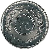 obverse of 25 Piastres (2008 - 2012) coin with KM# 991 from Egypt. Inscription: جمهورية مصر العربية ٢٥ ٢٠٠٨ - ۱٤٢٩