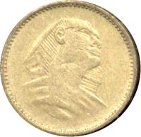 obverse of 1 Millieme (1954 - 1956) coin with KM# 375 from Egypt.