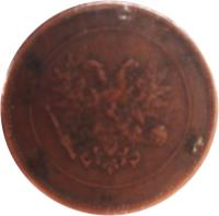 obverse of 5 Penniä - Nicholas II - Civil War Coinage (1917) coin with KM# 17 from Finland.